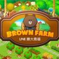 LINE Brown Farm 熊大農場攻略