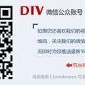 【DoNews現場】大疆「御」Mavic Pro媒體體驗會