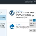 如何使用 Plesk 控制面板安裝和管理WordPress站點