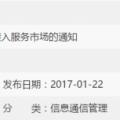 工信部:未經批准不得自建或租用VPN