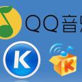 酷我酷狗 QQ 合併半年後,騰訊音樂娛樂集團正式成立