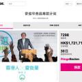 香港本土眾籌平台 FringeBacker 託管曾俊華選特首籌款,網站一度宕機