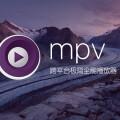 MPV - 高手首選的跨平台全能視頻播放器!開源、簡約、鍵盤流、配置靈活