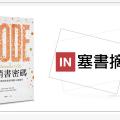 【硬塞書摘】:《暢銷書密碼》-人工智能教你寫出暢銷小說