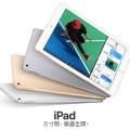 新 9.7 吋 iPad 只要台幣 1 萬:入門平板最佳選擇