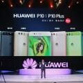 華為P10/P10 Plus國行版發佈 徠卡三鏡頭3788元起售  Plus版突破5000元