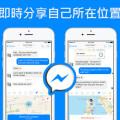 Messenger 即時位置分享 - 追蹤男(女)朋友、小孩到底在那