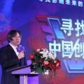 尋找中國創客第三季正式啟動 人工智能、內容付費成關注重點