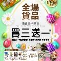 759 阿信屋復活節會員優惠全場貨品【買三送一】[6/4 (四) – 9/4 (日)]