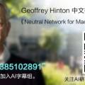 Hinton 機器學習教程 第一課漢化版完整放送!