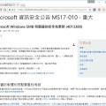 預防 WannaCry Ransomware 勒索軟件攻擊的五個步驟