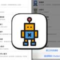 Bot List - 羅列最豐富的 iPhone 聊天機械人