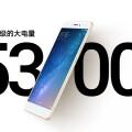 小米 Max 2 發佈:後置指紋,5300 毫安時大電池