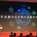京東金融「聯姻」北京銀行 這次主打風控建模
