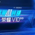 配置看齊 Mate 10 的 V10 發佈后,榮耀總裁談了「隱私」的重要性