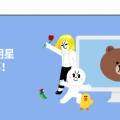 LINE 推出免費下載螢幕保護程式!有「熊大懶洋洋」與「兔兔我愛妳」兩款!