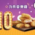麥當勞「18 日大熱巡禮」2018 推廣 (2/1) $10 九件麥樂雞