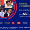 唔驶再事事旦旦!有线新闻高清新闻资讯组合 HK$69 一个月仲有 CNN BBC 等!