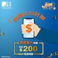 HKBN 香港寬頻買機上台 iPhone X (256GB) 機價低至$8,688,再加 $200 賬額回贈!