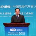 國家發改委副主任林念修:從五方面發力推動智能汽車行業快速發展 | 電動汽車百人會 2018