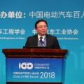 比亞迪董事長王傳福:插電式混合動力汽車仍是全球私家車發展主流  | 電動汽車百人會 2018