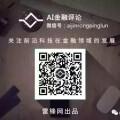 Telegram項目創新概念解析與技術架構:鏈中有鏈的「第五代「項目?
