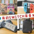 玩轉任天堂 SWITCH:我的周邊裝備及遊戲分享