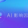 AI科技評論數據庫項目【AI影響因子】:誰在影響你,你在影響誰?