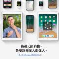 iPhone 輔助使用功能:讓每個人都強大