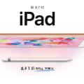 史上 CP 值最高的 iPad 終於登台!蘋果台灣悄悄開賣 $10900 起 附上新舊版比較