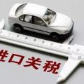 汽車關稅下調,進口車真的會降價嗎?
