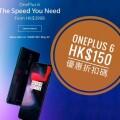 OnePlus 6 配件折扣優惠券 $150