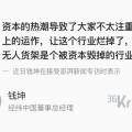 大佬言論 | 錢坤:資本毀掉了無人貨架