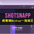 [Web應用] Shotsnapp 讓你一指搞定 Mockup 視覺稿,操作簡易又流暢