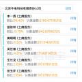 最前線 | 傳牛電科技今年赴美IPO,CEO李彥卻說「被IPO了」