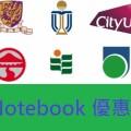 大學及大專 Notebook Ownership Program 2018 一覽
