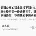 大佬言論 | 潘石屹:長租公寓回報率不到1%,不掙錢的生意別做
