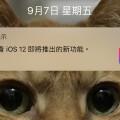 蘋果提示 App:讓大家搶先看 iOS 12 新功能