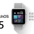 watchOS 5 更新!Apple Watch 活動與溝通更強大