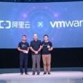 2018杭州·雲棲大會 | 阿里雲與VMware戰略合作,交付混合雲解決方案