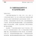 廣東、河南等省可能取消房地產預售制,廣東緊急徵求意見