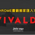 [更新] Vivaldi 瀏覽器匯入 Chrome 書籤的方式