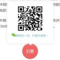 zblog微信打賞插件wxreward