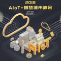 「AI投研邦」福利:AIoT+智慧城市峰會6天倒計時,會員免費領門票