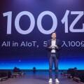 小米启动手机+AIoT 双引擎战略,未来 5 年将投入超 100 亿元