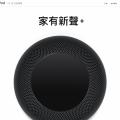 Apple HomePod 將於 1 月 18 日於香港開賣