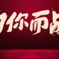 「戰鬥天使」小米 9 年度旗艦發佈會