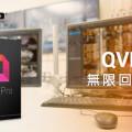 回放 14 天錄影無難度!QNAP 推 QVR Pro 無限回放授權