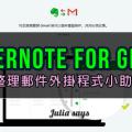 Gmail 郵件整理術再升級,Evernote 外掛程式助你一臂之力