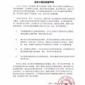 視覺中國回應處罰;劉強東案起訴書細節曝光;多國對華為5G建設表態 | 雷鋒早報